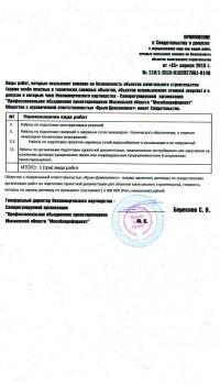 СРО 22